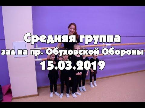 Художественная гимнастика Рыбацкое СПб 4-5 лет