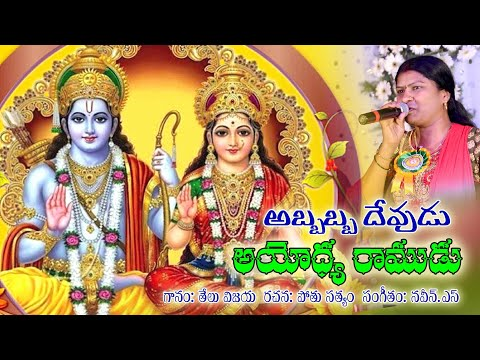 Sri Rama Navami Abbabba Devudu Ayodya Ramudu || శ్రీ రామ నవమి శుభాకాంక్షలతో మీ తేలు విజయ పాట
