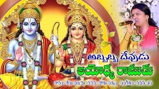 Sri Rama Navami Abbabba Devudu Ayodya Ramudu 2019    శ్రీ రామ నవమి శుభాకాంక్షలతో మీ తేలు విజయ పాట