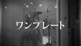 ハンバーグ師匠MV「ワンプレート 」(レコーディングver.)