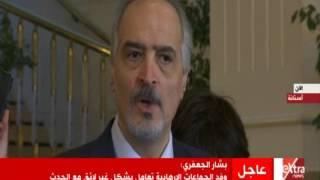 بالفيديو .. بشار الجعفري: مستوى حوار الجماعات الإرهابية في مؤتمر استانة متدنى