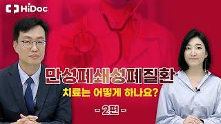 '만성폐쇄성폐질환' 치료는 어떻게?