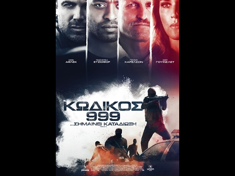 ΚΩΔΙΚΟΣ 999 (TRIPLE 9) - TRAILER (GREEK SUBS)
