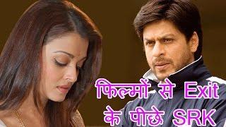Aishwarya ने कहा- Shahrukh ने उन्हें फिल्मों से बाहर निकलवाया | Must Watch !!!