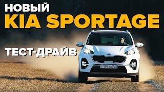 Тест-драйв обновлённого KIA Sportage