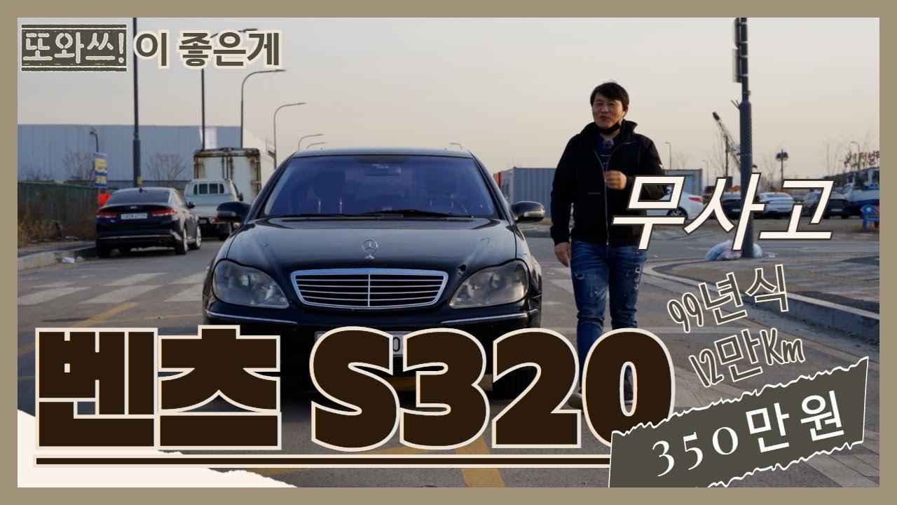 이좋은게또와쓰! 벤츠 S320 99년식 12만Km 무사고 350만원