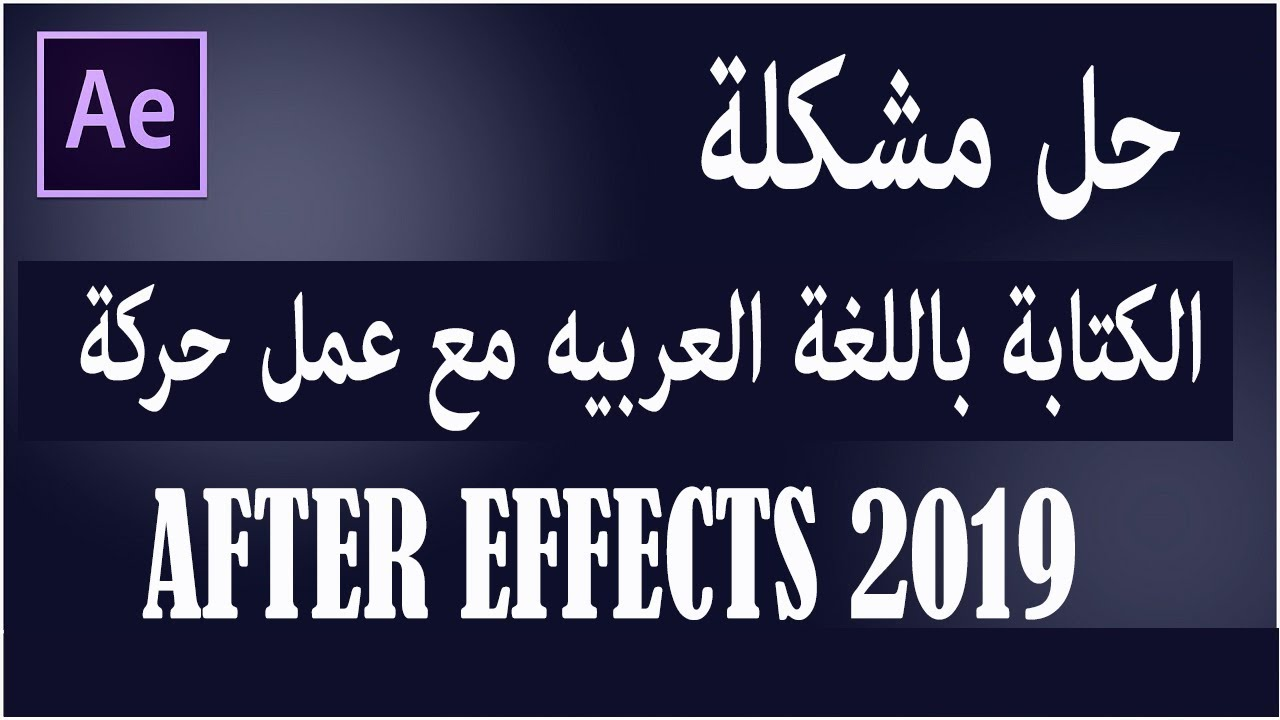 how to write arabic in after effects cc 2019