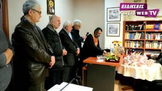 Πίτα Συνταξιούχων Δημοσίων Υπαλλήλων ν.  Κιλκίς - Eidisis.gr webTV