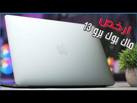 صورة  لاب توب فى مصر Macbook Pro 13 2019 ماك بوك برو 13 الجديد نسخة 2019 | هالمره يستاهل 👍 شراء لاب توب من يوتيوب