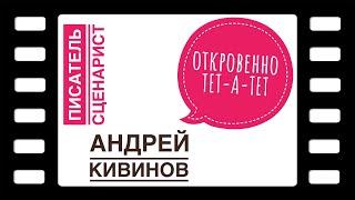 Писатель и сценарист Андрей Кивинов. Интервью без купюр и монтажа. Откровенно на все 100%.