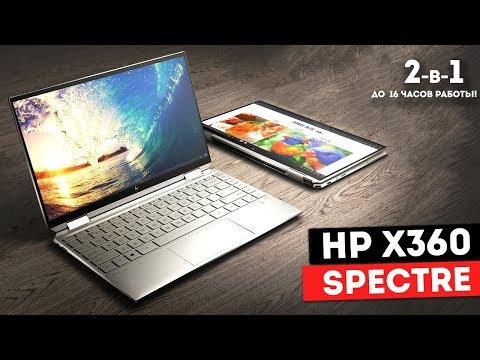 Hp Spectre X360 Ноутбук-трансформер с батареей на 16 часов работы! / HP 2-in-1 Laptop-Tablet