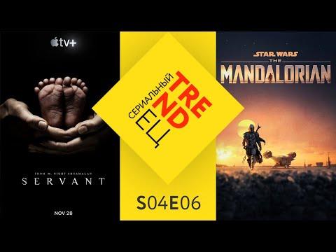 Мандалорец и Дом с прислугой: Disney + Vs. Apple Tv+ | Сериальный TRENDец | S04E06 | (Кураж-Бамбей)
