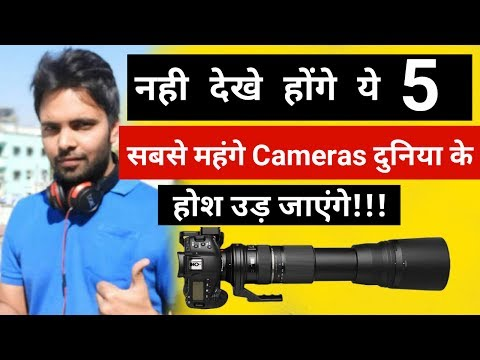 Top 5 Most Expensive Cameras Of World Which You Have Never Seen 2017 Latest | Hindi