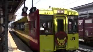 【キハ100系】POKEMON with YOUトレイン 一ノ関駅発車 2020.04.04
