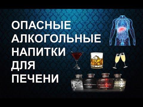 Опасные Алкогольные Напитки  Для Печени