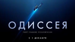 «Одиссея» — фильм в СИНЕМА ПАРК
