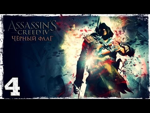 Смотреть прохождение игры Assassin's Creed IV: Black Flag. Серия 4: Человек, которого зовут мудрецом.