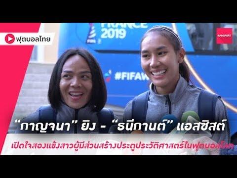 เปิดใจสองแข้งสาว กาญจนา - ธนีกานต์ ผู้มีส่วนสร้างประวัติศาสตร์ทำประตูให้ทีมชาติไทยในศึกฟุตบอลโลก