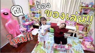 จัดห้องของเล่นใหม่!! ให้เฌอแตม! | แม่ปูเป้ เฌอแตม Tam Story