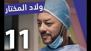 Oulad El Moukhtar - Ep 11 - ولاد المختار