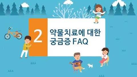 2편 조현병의 약물치료에대한 궁금증 FAQ