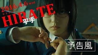 映画予告風動画第4弾は、てち主演映画記念で『響 -HIBIKI-』予告パロ『...