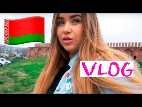 ЕДЕМ В МИНСК! И смотрим Смоленск I Белорусский VLOG