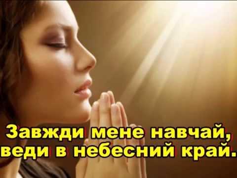 За все тобі я дякую - християнські пісні - слушать онлайн