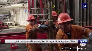 """""""الطاقة"""" : انخفاض أسعار النفط ومشتقاته خلال الأسبوع الثالث من الشهر الحالي - (20/1/2020)"""