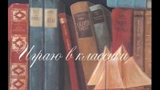 Игра в классики на Livelib    Мой выбор книг!