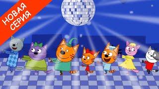 Три Кота | Танец Миу Миу | Новая серия | Мультфильмы для детей 2020