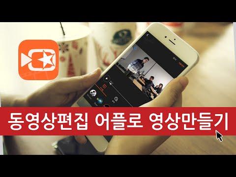 동영상편집 어플로 영상만들기 - 비바비디오