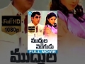 Muddula Mogudu Full Movie | ANR, Sridevi, Suhasini | K S Prakash Rao | Saluri Rajeswara Rao