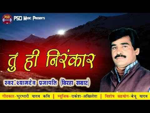 तु ही निरंकार [भजन] || Tu Hi Nirankar Bhajan Song by Shyamdev Prajapati #PSDMusic
