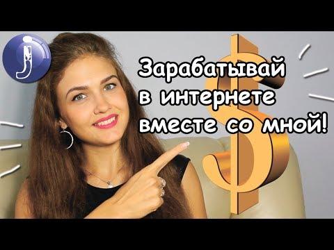 Заработок в интернете! Заработок на отзывах Irecommend.ru! Делюсь промокодом. Juliya