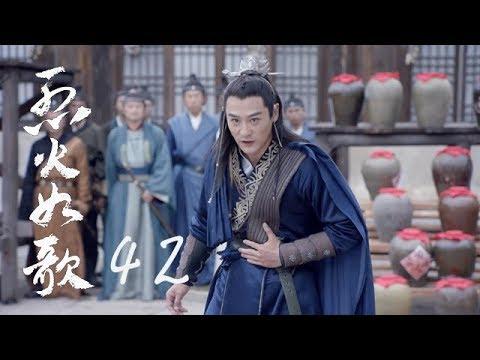 烈火如歌   The Flame's Daughter 42【無字幕版】(迪麗熱巴、周渝民、張彬彬等主演) - YouTube