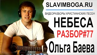 РАЗБОР#77 Небеса - Ольга Баева [SLAVIMBOGA.RU]