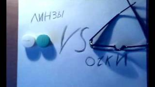 Линзы VS очки
