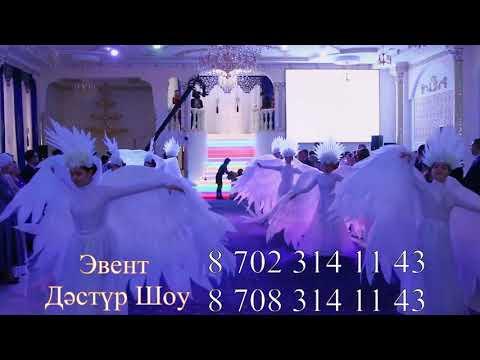 Вывод Невесты Шоу Балет Даурия. Все вопросы по тел: 8 702 314 11 43
