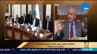 رأي عام – مصطفى بكري: اللواء أبو بكر الجندي وزيرا للتنمية المحلية بدلًا من هشان الشريف