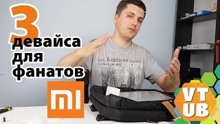 Три клевых гаджета  Xiaomi от GearBest - Распаковка | Комплектация | Внешний Вид(КУПИЛ ЗДЕСЬ: рюкзак - http://goo.gl/iWN9a5 Mi Magic Controller - http://goo.gl/n0kyI4 Xiaomi Metal Style Mouse Pad - http://goo.gl/qXNMtF Футбольные ..., 2016-06-27T10:13:28.000Z)