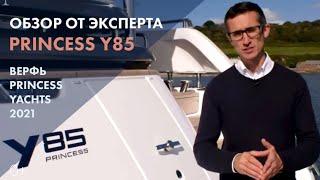 Princess Y85 | Обзор от верфи Princess Yachts