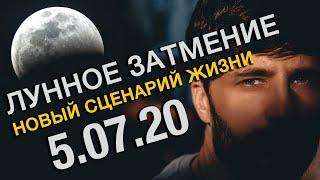 Лунное Затмение  5 июля 2020 - Новый Сценарий Жизни. Сергей Финько.