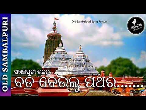 Bad Deulu Pathar Khasri -  Old Sambalpuri Bhajan
