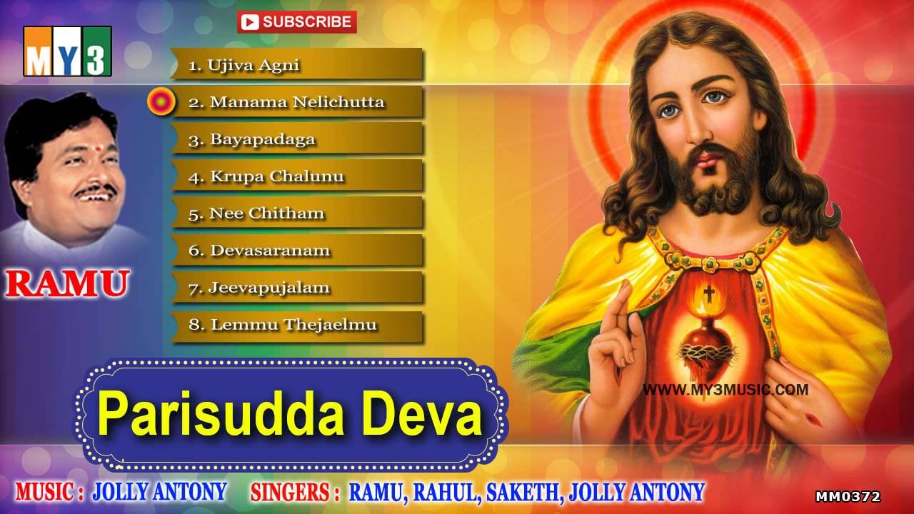 latest telugu christian devotional songs free download