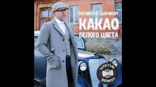 Полиграф ШарикOFF - Какао белого цвета (альбом).