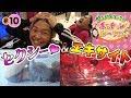 ガンバレルーヤのぱちチャレルーヤ!! #10 〜 セクシー&エキサイト〜