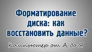Форматирование диска: как восстановить данные?(Освойте компьютер всего за 21 день! Узнайте подробнее тут - http://tvoy-komputer.ru/?r4038 Автор видеоурока: Филимошин..., 2012-12-11T12:20:05.000Z)