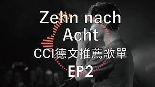 『10 NACH 8 』德文推薦歌單 EP2
