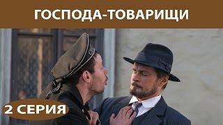 видео Господа-товарищи (2014) смотреть онлайн
